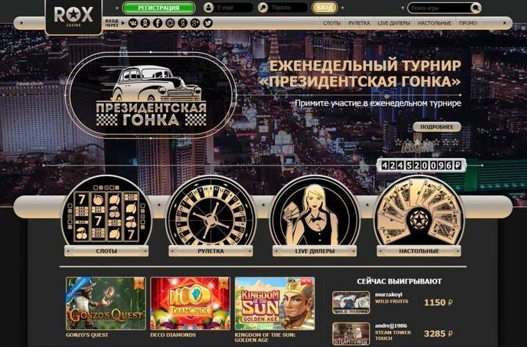 Преимущества игры в казино Рокс